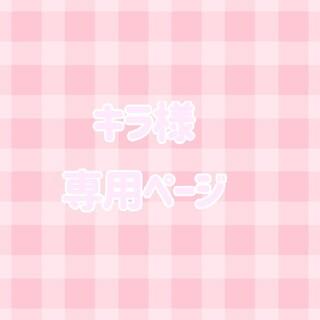 キラ様専用ページ(スティック)