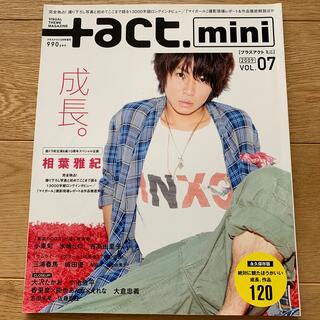 ワニブックス(ワニブックス)の+act.mini vol.7(アート/エンタメ/ホビー)
