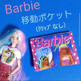 Barbie - ハンドメイド 移動ポケット