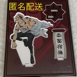 レイジブルー(RAGEBLUE)の匿名配送 呪術廻戦 rageblue コラボアクリルスタンド 両面宿儺(キャラクターグッズ)
