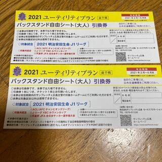サンフレッチェ 広島 引換券 チケット 1枚(サッカー)