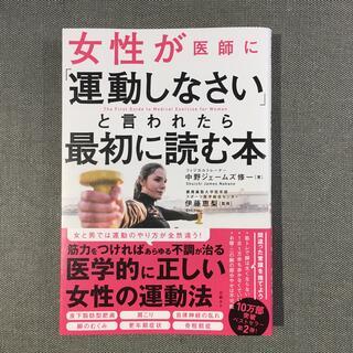ニッケイビーピー(日経BP)の女性が医師に「運動しなさい」と言われたら最初に読む本(健康/医学)