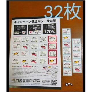 マイヤー(MEYER)のマイヤー MEYER 調理器具 キャンペーン参加シール 32枚(ショッピング)