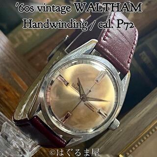 ウォルサム(Waltham)の'60s Vint. ウォルサム 手巻きメンズウォッチ OH済 シルバーダイヤル(腕時計(アナログ))
