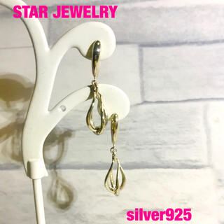 STAR JEWELRY - ① スタージュエリー  SV 立体 ツイスト イヤリング