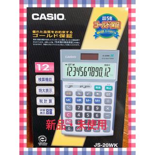 CASIO - 5/9までのお値下げ❗️CASIO 関数電卓 〖新品・未使用〗