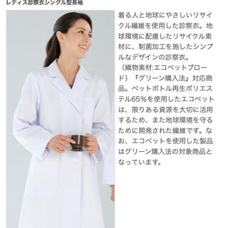 カゼン(KAZEN)の白衣 レディース 長袖(その他)
