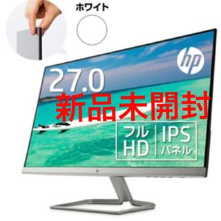 HP - HP 27インチ ディスプレイ 新品未開封✨
