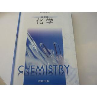 Alice 様専用 改訂版 化学& 化学基礎 数研出版(語学/参考書)