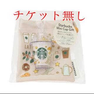 Starbucks Coffee - チケット無し スターバックス ミニカップギフト