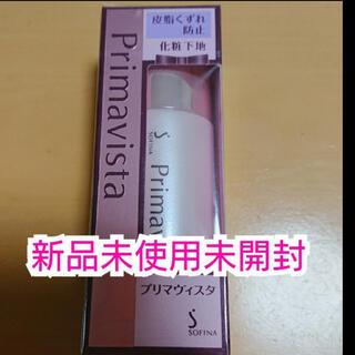 Primavista - 新品未使用未開封 プリマヴィスタ 皮脂くずれ防止化粧下地