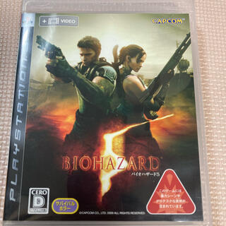 PlayStation3 - バイオハザード5 とバイオハザード6 2つセット PS3 中古