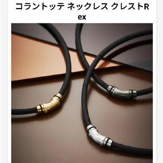 【新品未使用】コラントッテ CREST R EX シルバー クレストアール