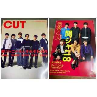 カンジャニエイト(関ジャニ∞)の関ジャニ  雑誌 cut 2019.1月号、音楽と人 2019.4月号(音楽/芸能)