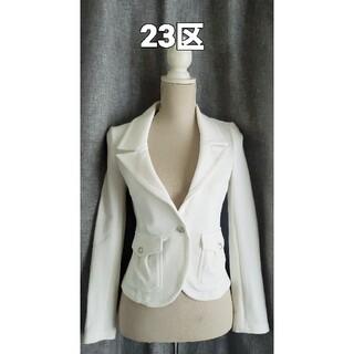 ニジュウサンク(23区)の未使用品レベル 23区 S~M 爽やかな白いジャケット(テーラードジャケット)