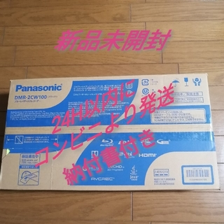Panasonic - 【即購入OK(^-^)】新品未開封 DMR-2CW100 ブルーレイレコーダー