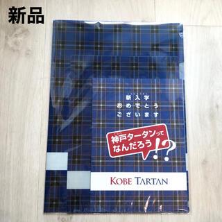 【 新品・未開封 】 神戸タータン クリアファイル 下敷き セット(クリアファイル)