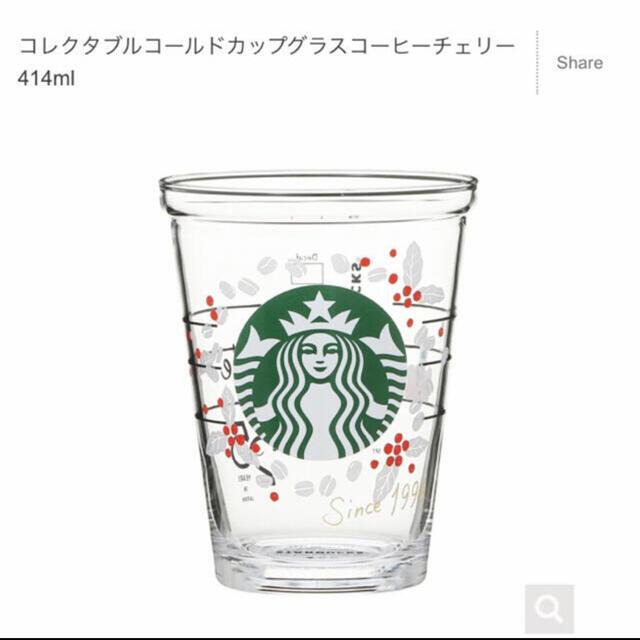 Starbucks Coffee(スターバックスコーヒー)のスタバ コレクタブルコールドカップグラスコーヒーチェリー 414 スターバックス インテリア/住まい/日用品のキッチン/食器(グラス/カップ)の商品写真