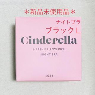シンデレラ(シンデレラ)のシンデレラ マシュマロリッチナイトブラ Lサイズ ブラック(ブラ)