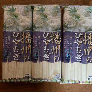 ニッシンセイフン(日清製粉)の☆播州のひやむぎ 3袋セット☆(麺類)