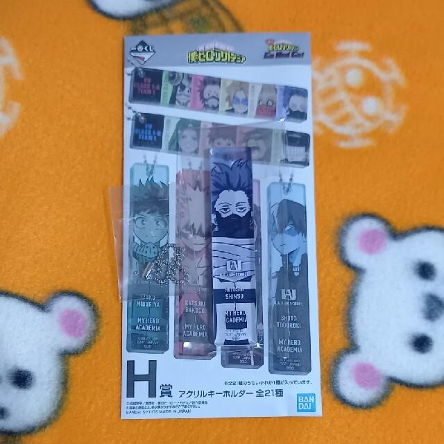 集英社(シュウエイシャ)の僕のヒーローアカデミア 一番くじ エンタメ/ホビーのおもちゃ/ぬいぐるみ(キャラクターグッズ)の商品写真