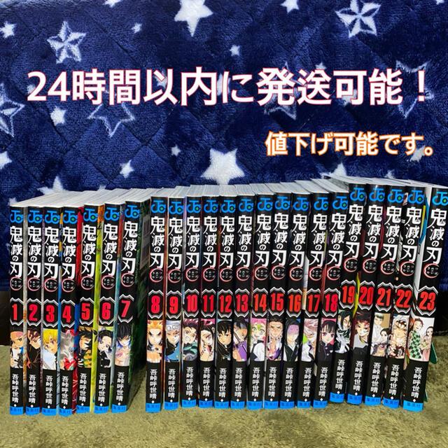 集英社(シュウエイシャ)の鬼滅の刃 全巻 エンタメ/ホビーの漫画(少年漫画)の商品写真