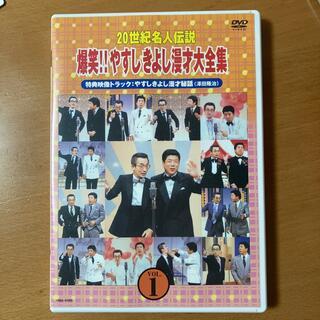 20世紀名人伝説 爆笑!!やすしきよし漫才大全集 VOL.1 DVD(お笑い/バラエティ)