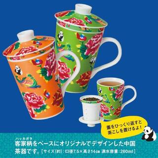 カルディ(KALDI)のカルディ 台湾 茶漉し付き マグカップ オレンジ(食器)