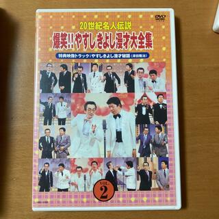 20世紀名人伝説 爆笑!!やすしきよし漫才大全集 VOL.2 DVD(お笑い/バラエティ)