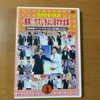 20世紀名人伝説 爆笑!!やすしきよし漫才大全集 VOL.3 DVD(お笑い/バラエティ)
