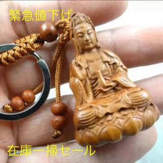 ナチュラルマホガニー 木彫 観世音菩薩キーホルダー 厄除け 魔除け 仏教 お守り
