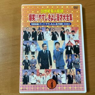 20世紀名人伝説 爆笑!!やすしきよし漫才大全集 VOL.4 DVD(お笑い/バラエティ)