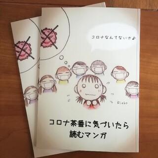 『コ〇ナ茶番に気づいたら読むマンガ』 2冊セット(一般)