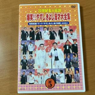 20世紀名人伝説 爆笑!!やすしきよし漫才大全集 VOL.5 DVD(お笑い/バラエティ)