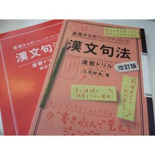基礎からのジャンプアップノート漢文句法・演習ドリル 改訂版 847円(語学/参考書)