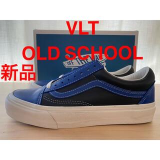 バンズボルト(VANS VAULT)の新品 VANS VLT LX レザーオールドスクール ボルト ウルトラクッシュ(スニーカー)