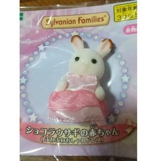 EPOCH - 【非売品】ショコラウサギ赤ちゃん(ふわふわドレス)