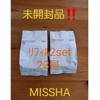 MISSHA - 新品!!リフィル2set!!ミシャカバーラスティングクッションファンデ23号