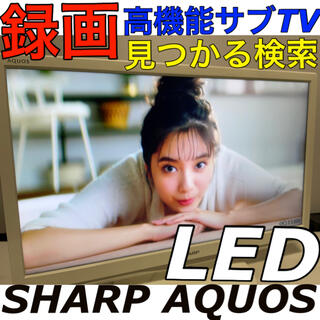 AQUOS - 【Switch可★高機能サブTV】24型 SHARP LED液晶テレビ アクオス