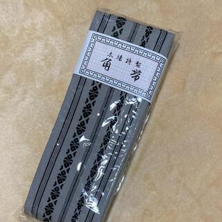 角帯 ゆかた帯 日本製(浴衣帯)