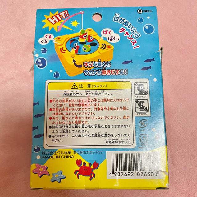 ぱっくんフィッシング 魚釣り 子ども おもちゃ キッズ/ベビー/マタニティのおもちゃ(知育玩具)の商品写真