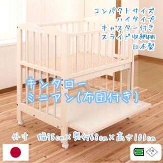 キンタロー♡コンパクトベビーベッド♡ミニアン♡布団付き♡スライド収納♡キャスター