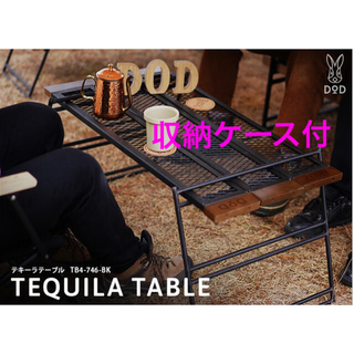 DOPPELGANGER - ◆美品!ケース付!◆ DOD (新型)テキーラテーブル & 収納ケース