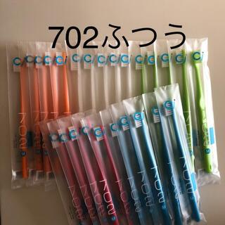 歯科用 歯ブラシ ふつう702