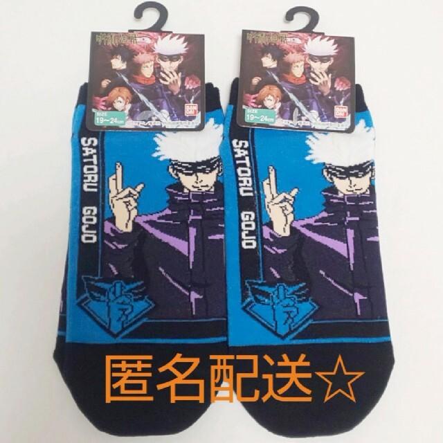 BANDAI(バンダイ)の呪術廻戦 五条悟  くつ下2足セット 靴下 ソックス キッズ/ベビー/マタニティのこども用ファッション小物(靴下/タイツ)の商品写真