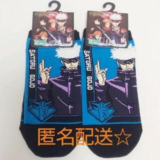 BANDAI - 呪術廻戦 五条悟  くつ下2足セット 靴下 ソックス