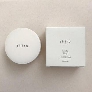 shiro - shiro シロ 練り香水 ホワイトリリー 旧パケ
