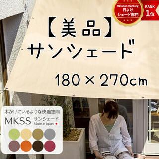 【日本製】MKSS 日本製サンシェード 幅180×丈270cm(その他)