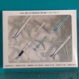 エーエヌエー(ゼンニッポンクウユ)(ANA(全日本空輸))のANA  創立60周年記念 飛行機フィギュアセット(模型/プラモデル)