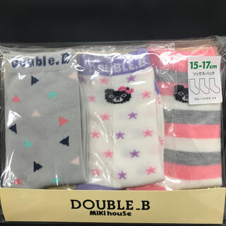 ダブルビー(DOUBLE.B)の「新品」ミキハウスダブルBソックスパック15-17cm(靴下/タイツ)
